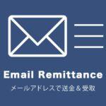 メールアドレスで送金&受取できるサービス2つを比較