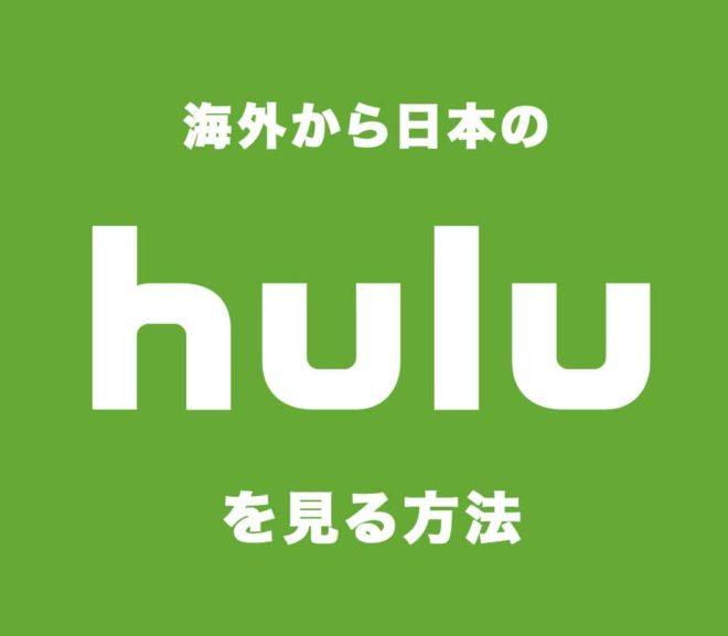海外から日本のHuluを見る方法【2019年】