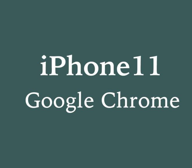 iPhone11で横→縦にした時に幅が狭くなる表示崩れの対応方法