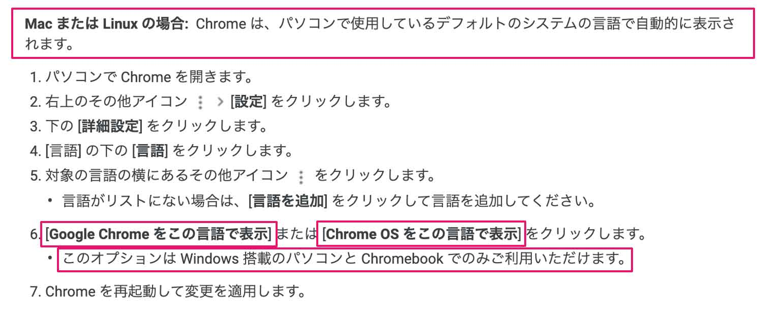 Google Chrome ヘルプ