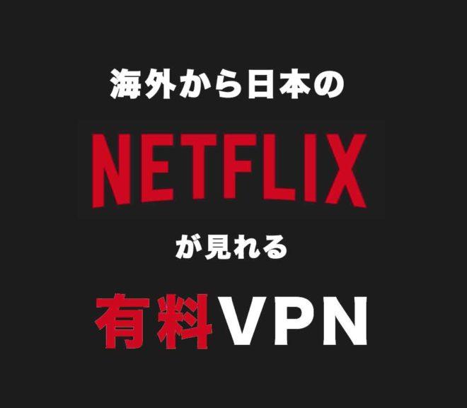 海外から日本のNetflixが見れる有料VPNおすすめ3選【2019年】