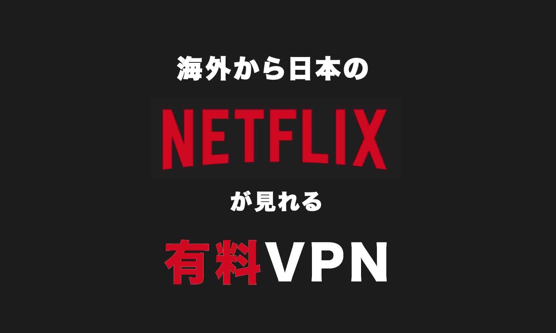 海外から日本のnetflixを視聴する方法 Vpnおすすめ2選 2020年