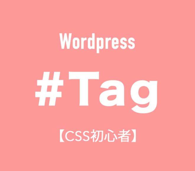 WordPressタグクラウドのタグの前に#を自動で表示させてインスタグラム風にする方法【CSS初心者】