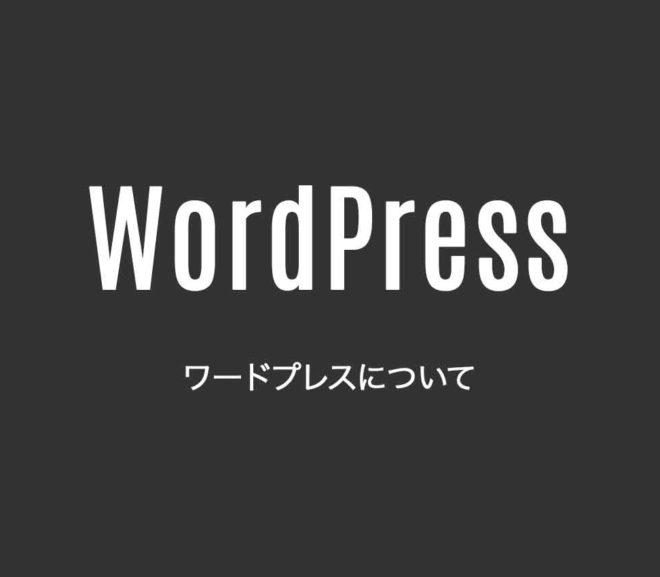 wordpressの固定ページでタグを表示する(さらにタグアーカイブで表示する)方法2つ