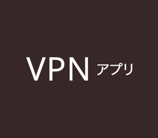 スマホで使える無料VPNアプリおすすめ3選