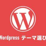 WordPressでいずれテーマ変更をしたい人がテーマを選ぶ際の選び方と注意点