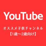 "<span class=""title"">YouTubeで見れる1歳〜2歳向け英語のオススメ子供チャンネル10選</span>"