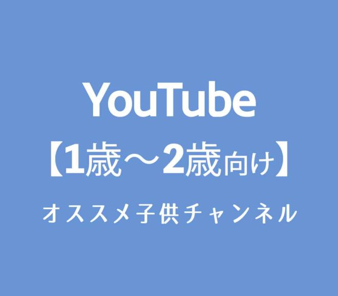 YouTubeで見れる1歳〜2歳向け英語のオススメ子供チャンネル10選