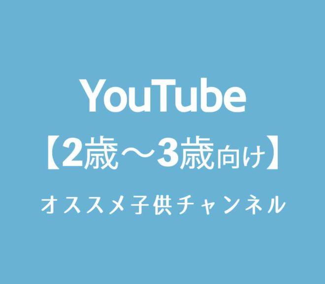 YouTubeで見れる2歳〜3歳向け英語のオススメ子供チャンネル10選+α