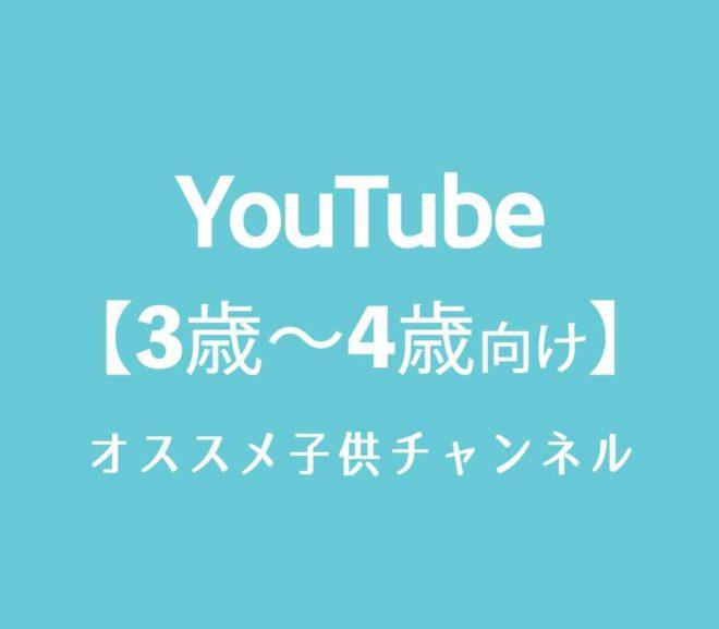 YouTubeで見れる3歳〜4歳向け英語のオススメ子供チャンネル10選